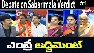 Sabarimala Verdict : Special Debate on Women's Entry into Temple   hmtv Telugu News