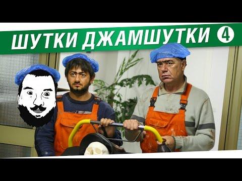 №4 - Шутки - Джамшутки - Лучшие анекдоты стримов!