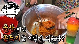 울산 쫀드기집 깨알 리뷰. 길거리음식 츄릅로드 (Korean Street food / jjondeugi)