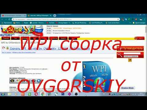 WPI сборка от OVGorskiy