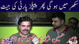 Nasir Hussain Shah Claim PPP Will Win Election 2018   Neo News