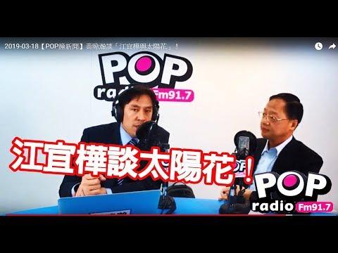 2019-03-18【POP撞新聞】黃暐瀚談「江宜樺與太陽花」!