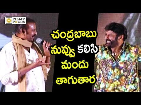 Mohan Babu Making Fun of Balakrishna and...