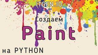 Уроки по Python. Делаем Paint на Питоне