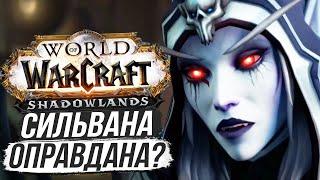 СИЛЬВАНА БЫЛА ПРАВА! — ПЫТКИ АНДУИНА / World of Warcraft