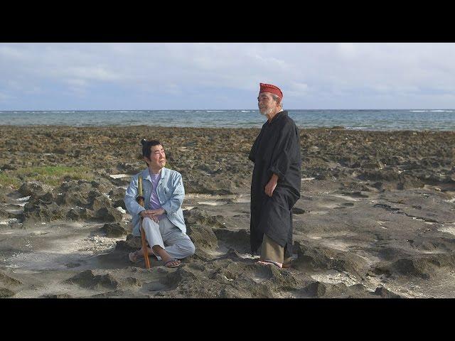 『ウンタマギルーなどの高嶺剛監督作!映画『変魚路』予告編