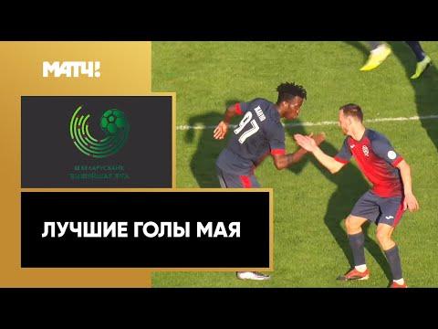 Лучшие голы чемпионата Белоруссии в мае