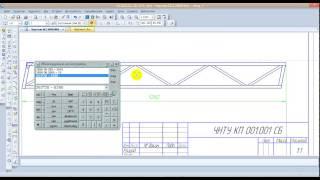 Основные настройки программы КОМПАС-3D, начало работы.