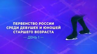 Первенство России среди девушек и юношей старшего возраста день 1