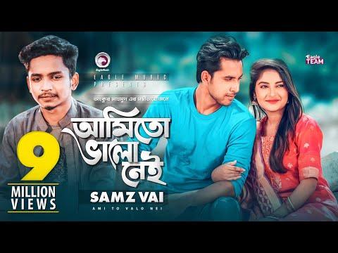 Ami To Valo Nei | আমিতো ভালো নেই | Samz Vai | Bangla New Song 2019 | Official Video | বাংলা গান ২০১৯