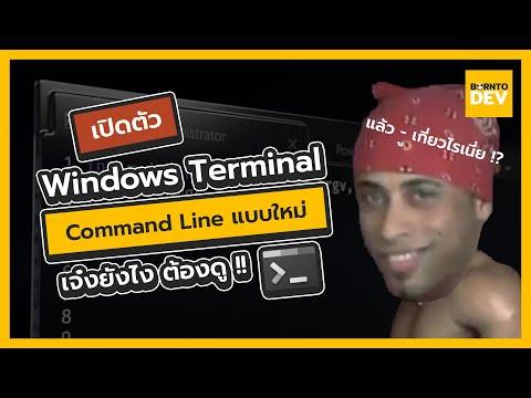 ลองเล่น ปรับแต่ง Windows Terminal !! ของเล่นใหม่เอาใจสาย Dev จาก Microsoft