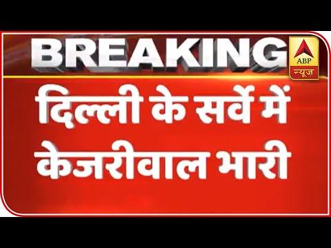 Delhi Ka Mood: Lokniti-CSDS Survey Indicates Good News For AAP | ABP News