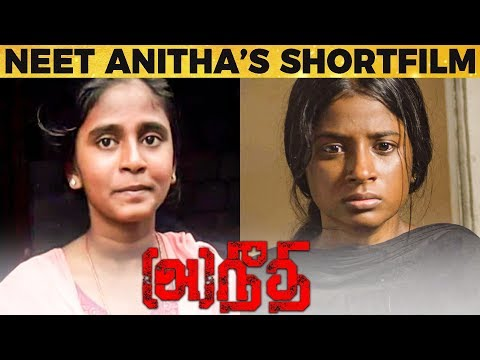 (அ)நீதி - Award Winning Short Film Based on NEET Anitha | Aneethi