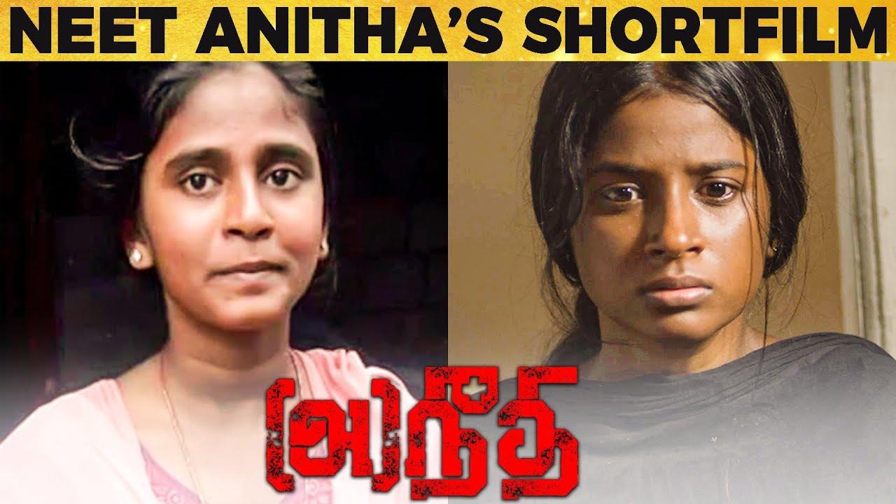 (அ)நீதி - Award Winning Short Film Based on NEET Anitha | Aneethi