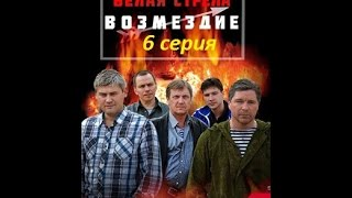 Сериал Белая стрела.  Возмездие. 2015.  6 серия