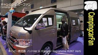 【ハントVerG】寝心地にこだわったリアダブルベッドを持つハイエーススーパーロングベースのバンコン Japanese Campingcar Campervan thumbnail