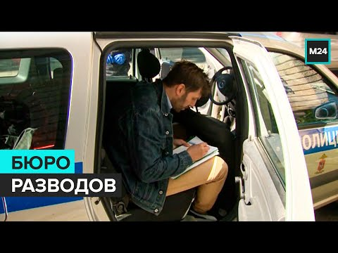 БЮРО РАЗВОДОВ: Как юристы разводят в Москве?