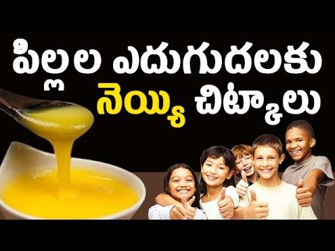 పిల్లల ఎదుగుదలకు నెయ్యి చిట్కాలు || Amazing Health Benefits Of Ghee For Your children