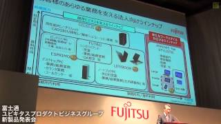 2014年10月9日に行われた富士通のユビキタスプロダクトビジネスグループ...