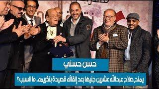 بوابة فيتو | حسن حسني يمنح صلاح عبدالله عشرين جنيها بعد إلقائه قصيدة بتكريمه
