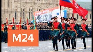 Москва Парад Победы на Красной площади 9 мая 2018 - Москва 24