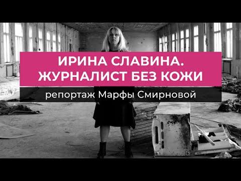 Как жила и погибла журналистка Ирина Славина. Репортаж Марфы Смирновой