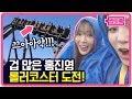 LA유니버셜스튜디오 해리포터열차 두번탄 탑승기ㅋ