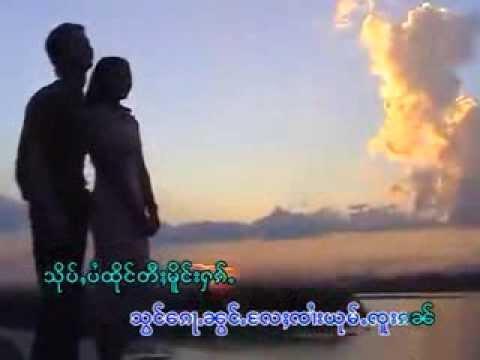Mur War Tae Phan Mur Nai Hark Kan - Nang Kham Nong ft  Aung Htee Kham