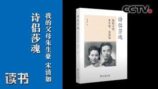 《读书》 20200613 朱尚刚《诗侣莎魂:我的父母朱生豪 宋清如》 朱生豪情书| CCTV科教