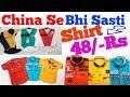 48 रुपए की शर्ट चीन से भी सस्ती शर्ट्स   wholesale market in mumbai    clothes market   shirt market