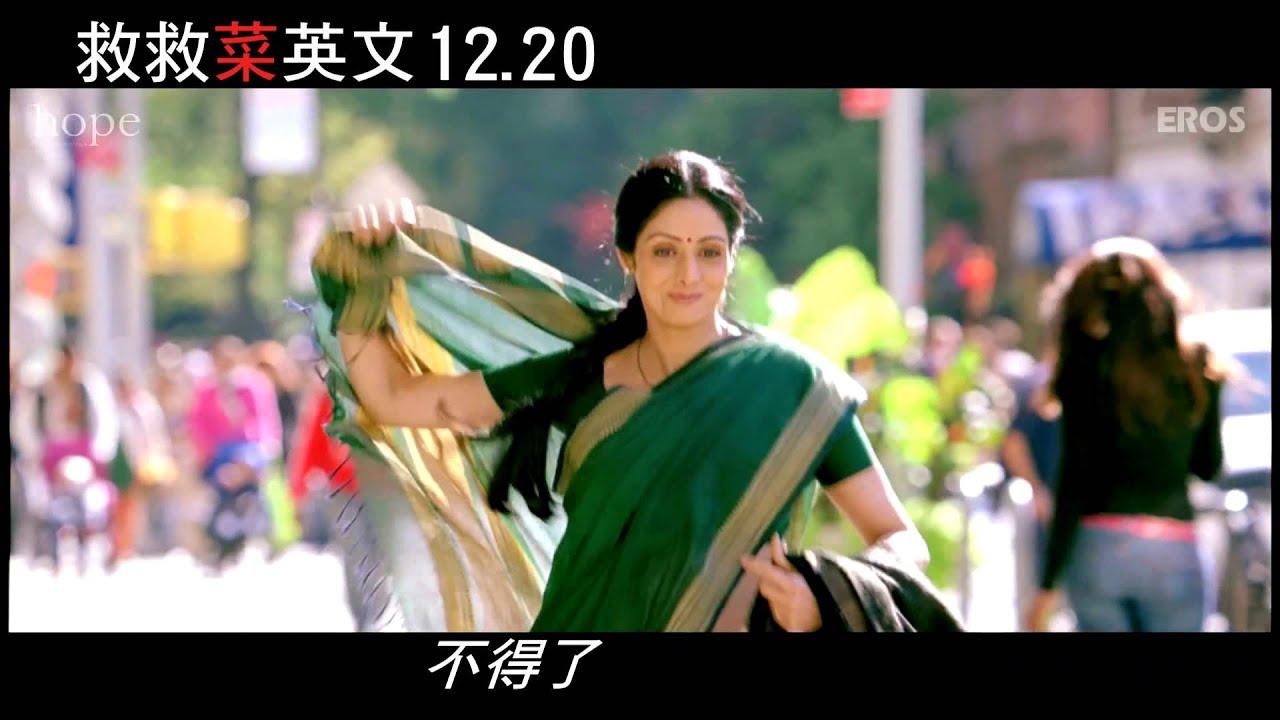 《救救菜英文》電影主題曲 12/20上映! - YouTube