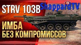 World of Tanks. STRV 103B Сегодня ты будешь моей!!! + общаемся в чате!!!