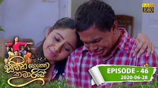 Sihina Genena Kumariye   Episode 46   2020-06-28 Thumbnail