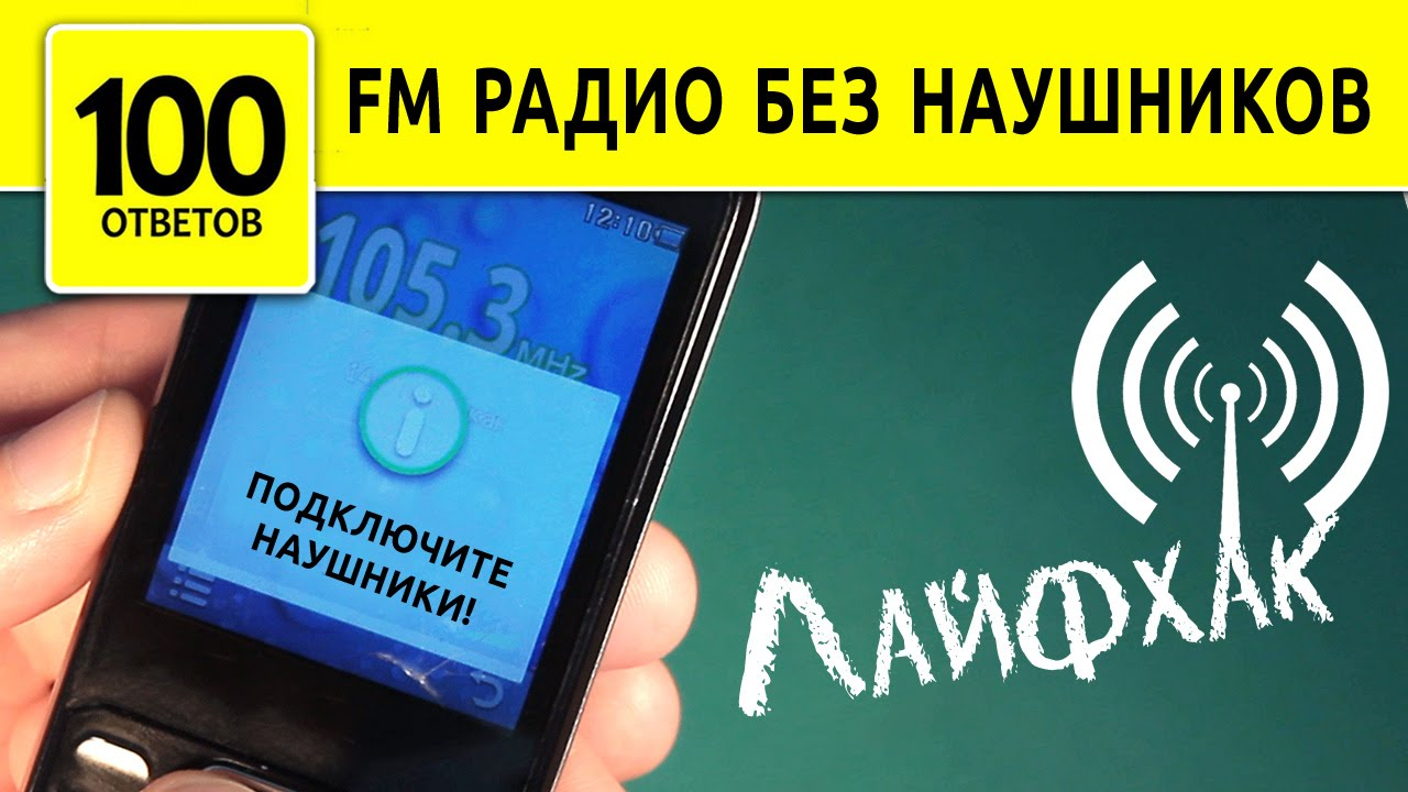 Fm радио как сделать 972