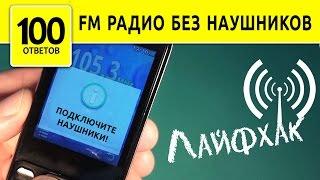 Как слушать FM радио на телефоне без наушников? Антенна :)