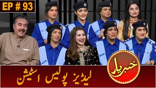 Khabaryar with Aftab Iqbal | Ladies Police Station | Episode 93 | 06 November 2020 | GWAI