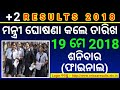 Odia ll CHSE Results Odisha 2018 ll CHSE Results 2018 ll +2 Results 2018 ll Need4all