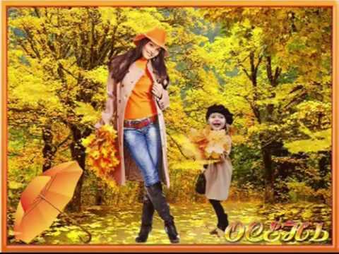 текст песни золотая осень. Песня Детская песня - Осень, осень, осень золотая в mp3 320kbps
