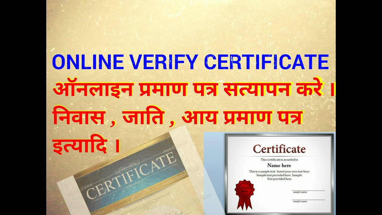 online verify certificate (Part 1)