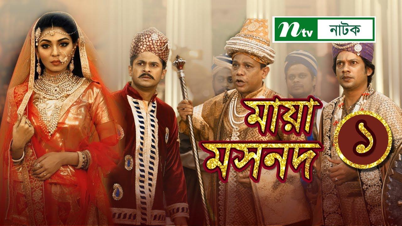 Maya Mosnod | মায়া মসনদ | EP: 01 Sohel Rana | Saberi Alam | Golam Farida Chanda | Niloy