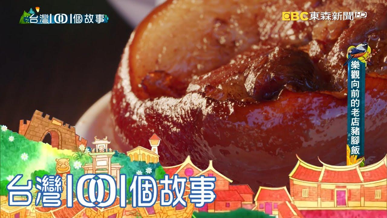 彰化溪州豬腳飯 在地人豐盛早餐 part5 台灣1001個故事 白心儀