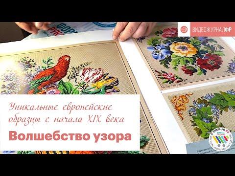 «Волшебство узора» – альбом вышивальных схем XIX века