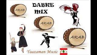 Dabke 3arab 3arab Mix 2016 - Yaazamana