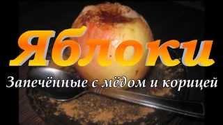 Яблоки Запечёные с Мёдом и Корицей