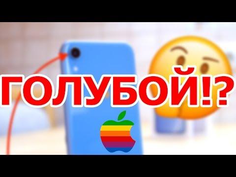 ПОКУПАЯ iPHONE XR ОТ APPLE ЗНАЙ ЭТО!