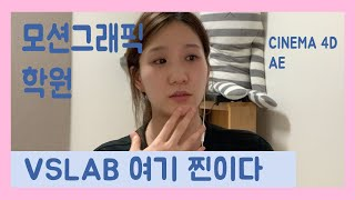 [VLOG] 모션그래픽 학원 VSLAB (01:54부터…