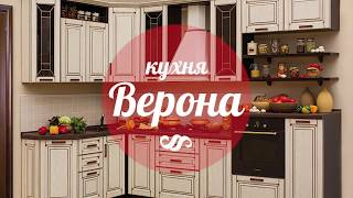 Презентация Кухни Трио - модель Верона