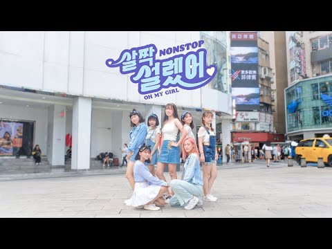 [KPOP IN PUBLIC CHALLENGE] Oh My Girl - Nonstop|Cover by NEBULAE from Taiwan