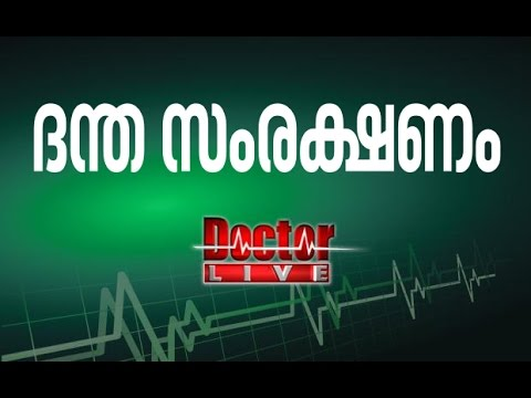 Oral treatments and dental health | ദന്ത സംരക്ഷണം | Doctor Live 27 Feb 2017
