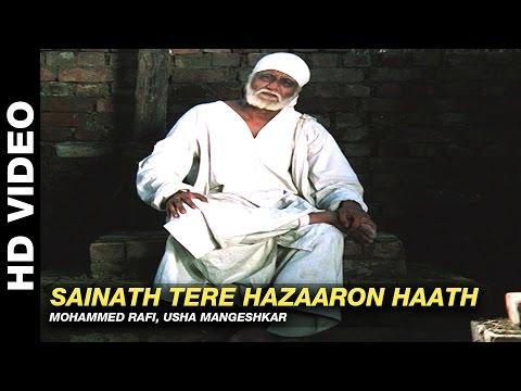 Sainath Tere Hazaro Haath - Shirdi Ke Sai Baba | Mohammed Rafi, Usha Mangeshkar |